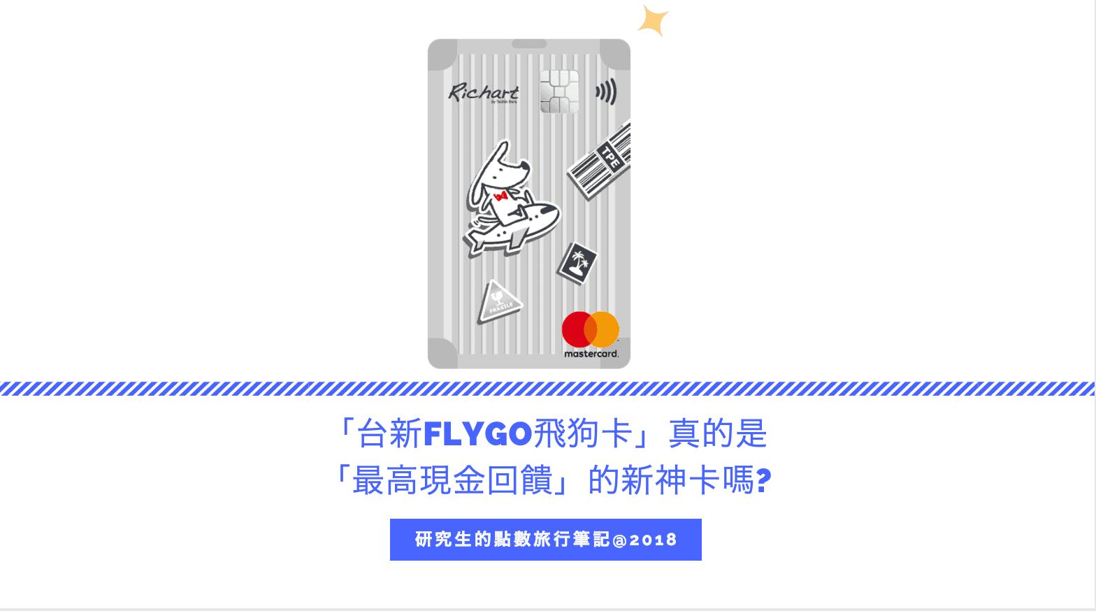 「台新FlyGo飛狗卡」真的是「海外現金回饋」的新神卡嗎?