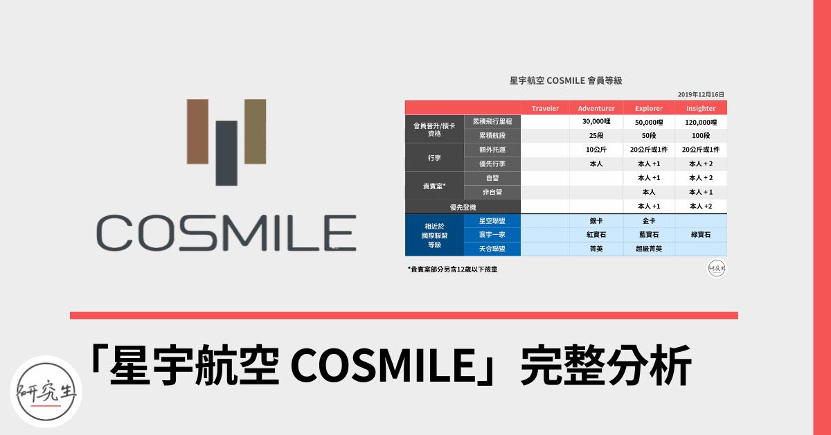 星宇航空COSMILE完整分析